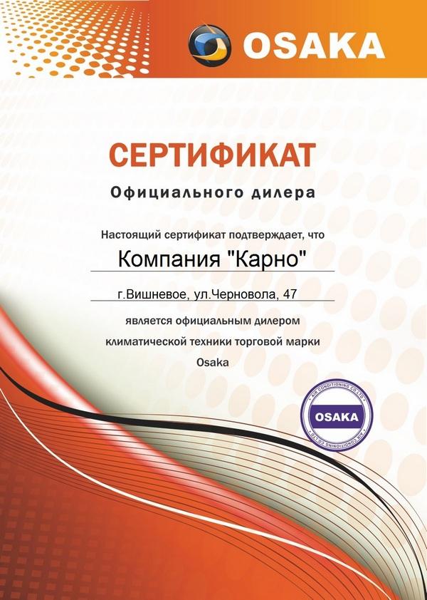"""Компанія """"Карно"""" отримує нові сертифікати"""